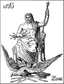 زئوس خدای خدایان